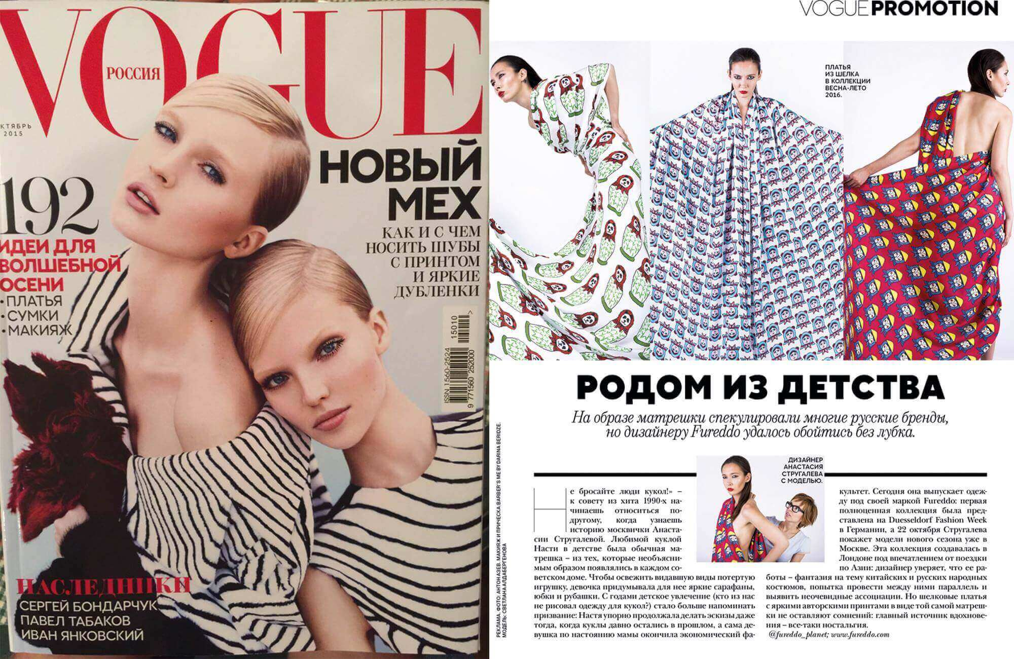 Studentin in Vogue Russia